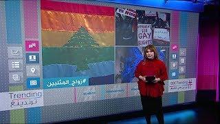 زواج مثلي بين لبنانية وفلبينية يهز #لبنان ويعيد الجدل حول #الجنس و#المثلية_الجنسية #بي_بي_سي_ترندينغ