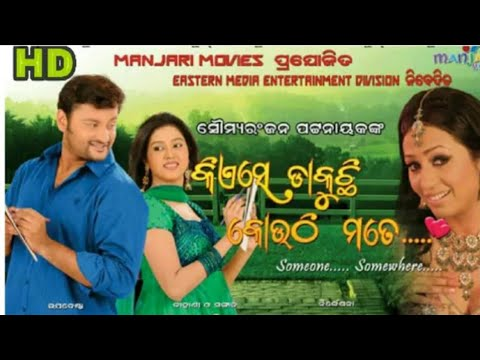 Kiese Dakuchi Kauthi Mate 2011 Odia Full Movie HD 720p Anubhab Barsha
