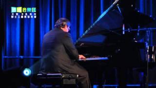 【逍遙音樂匯】大衛 卡札洛夫 爵士三重奏音樂會 Part 1