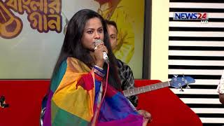 Eid Special Show বাংলার গান on Eid 5th Day 21st June, 2018 on NEWS24