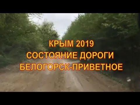 Крым сегодня. Дорога Белогорск - перевал Кокасан - Подковка - Приветное. Крым 2019