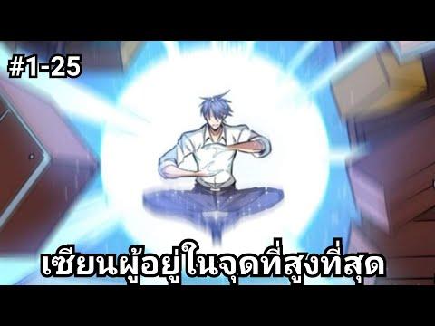 (พากย์มังงะ) ราชันเซียนหมื่นภพหวนคืนแห่งนคร ตอนที่ 1-25 #มังงะพระเอกเก่ง