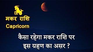 चंद्र ग्रहण का मकर राशि पर प्रभाव | Chandra Grahan Ka Prabhav (Effects) on Makar Rashi 2018