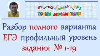 Задания 1-19 ЕГЭ по математике (профиль)