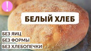 Домашний Белый Хлеб с хрустящей корочкой Хлеб БЕЗ ХЛЕБОПЕЧКИ И БЕЗ ФОРМЫ Белый хлеб рецепт