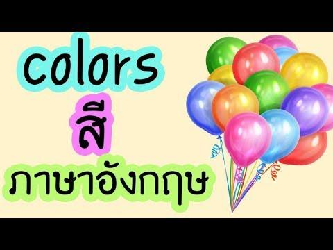 คำศัพท์ สี ภาษาอังกฤษ colors