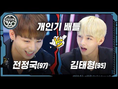 [스타쇼.zip] 정국이 승부욕에 불을 지른 김태태군♨ L 방탄소년단(BTS) 정국(Jungkook) 뷔(V)
