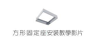 循環扇【方形固定座】安裝教學影片 │ 阿拉斯加