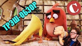 """Обзор: """"Angry Birds в кино"""" [Мульт-разнос]"""