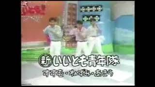 1985年8月13日 新いいとも青年隊 (今村ねずみ、伊藤彰、森岡進)
