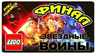 Прохождение LEGO STAR WARS: ПРОБУЖДЕНИЕ СИЛЫ Часть 12 — ФИНАЛ: ОСТРОВ ЛЮКА