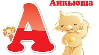IQsha.ru - Азбука для детей. Учим буквы от А до Я.