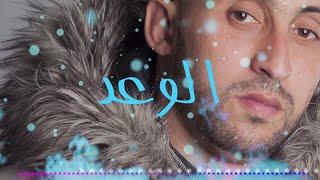 Cheb Hani - Al Wa3d- الوعد