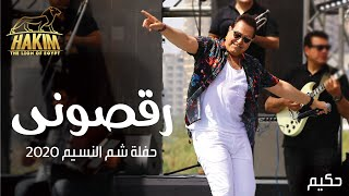 Hakim - Ra'asoni - Sham El Nesem Concert 2020 حكيم - رقصونى حفلة شم النسيم بدون جمهور