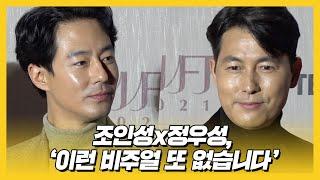 정우성x조인성, 강릉국제영화제 레드카펫