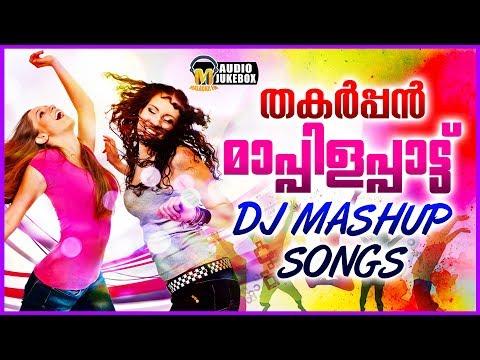 തകർപ്പൻ മാപ്പിളപ്പാട്ട് DJ Nonstop Mashup Songs | Latest Mappila DJ Nonstop Mashup Songs 2017