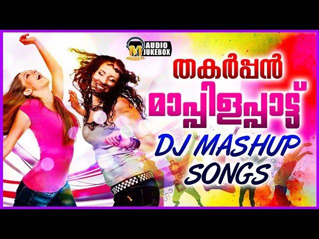 ??????? ??????????????? DJ Nonstop Mashup Songs | Latest Mappila DJ Nonstop Mashup Songs 2017