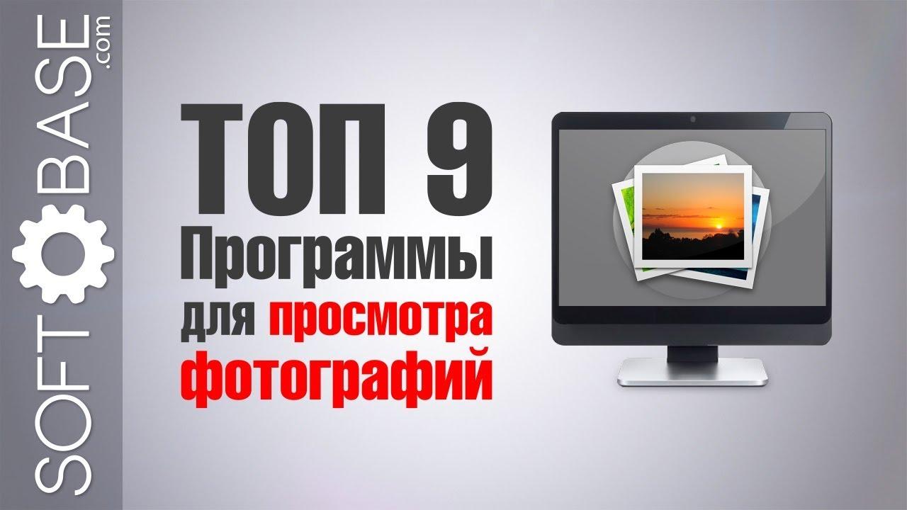 ТОП-9. Программы для просмотра фотографий - YouTube