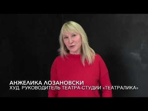 """Анжелика Лозановски о фестивале """"Театральное Приволжье"""""""