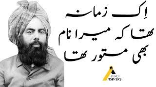 Poem of Ahmad (as) : Ik Zamana Tha [English Subtitles] اِک زمانہ تھا کہ میرا نام بھی مستور تھا