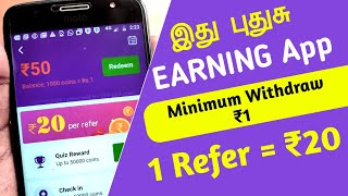 Money earning apps tamil | new earning app 2020 today | Free paytm cash daily | Quiz star App |