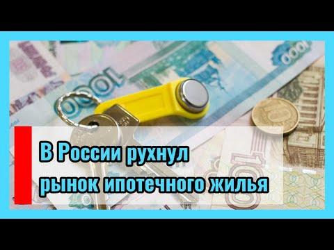 🔴 В России рухнул рынок ипотечного жилья
