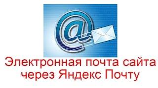 Электронная почта сайта через Яндекс Почту
