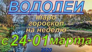 ГОРОСКОП ВОДОЛЕИ С 24 ФЕВРАЛЯ ПО 01 МАРТА.2020