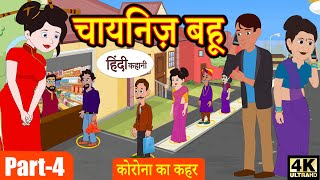 Kahani चायनिज़ बहू (Ep-4) Story in Hindi | Hindi Story | Moral Stories | Bedtime Stories | Kahaniya