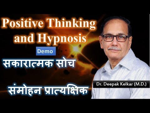 Positive Thinking and Hypnosis Demo Motivational Video सकारात्मक सोच संमोहन प्रात्यक्षिक