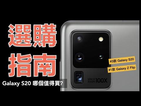Samsung Galaxy S20 哪個值得買?規格解析 選購指南|三星 Galaxy Z Flip、1億800萬像素、S20/S20+/S20 Ultra 規格比一比、差異比較、優缺分析|科技狗