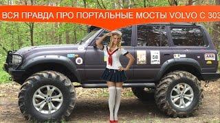 """ПОЛНЫЙ ОБЗОР TOYOTA Land Cruiser 80 на мостах Volvo c303 и колеса 42""""."""