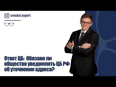 Ответ ЦБ:  Обязано ли общество уведомлять ЦБ РФ об уточнении адреса?