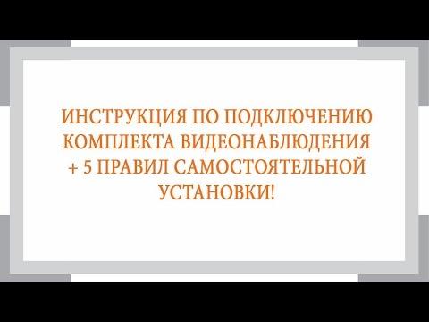 Купить комплект систем видеонаблюдения в Екатеринбурге