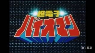 スーパー戦隊シリーズ超電子バイオマンOP/宮内タカユキ  豆蔵Cover