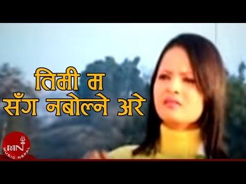 Folk Song || Timi ma sanga nabolne are - Satyakala Rai