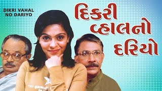 DIKRI VAHAL NO DARIYO | Superhit Family Gujarati Natak | Homi Wadia, Ami Trivedi, Chitra Vyas