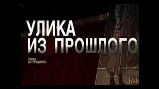 Улика из прошлого, 22 выпуск, КРУШЕНИЕ МАЛАЗИЙСКОГО БОИНГА, Историческое расследование