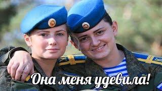 Наши дамы сметут с пути даже танк Про встречу с десантницей