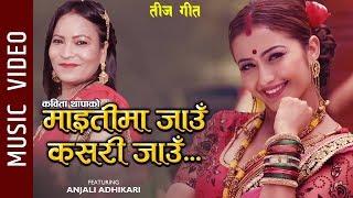 Maitima Jau Kasari Jau - Nepali Teej Song || Kabita Thapa Ft. Anjali Adhikari, Arjun || Latest Song
