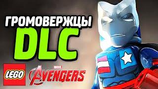 LEGO Marvel's Avengers - ГРОМОВЕРЖЦЫ (DLC)