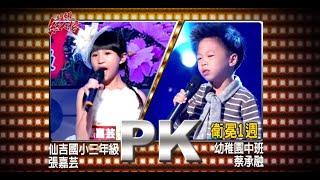 超級紅人榜 超紅回顧 第二屆小小歌王 第二週 南臺灣小姑娘 V.S 音樂神童