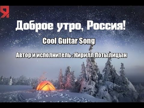 Доброе утро, Россия ( Cool Guitar Song )