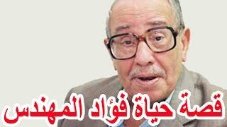 قصة حياة فؤاد المهندس - قصة حياة المشاهير