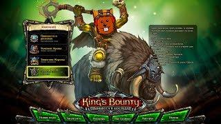 King's Bounty: Crossworlds (мод Спортивный) с Майкером 12 часть