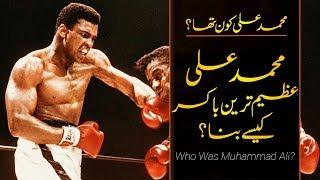 "Wo Kon Tha # 10 | Muhammad Ali ""The Greatest""  Boxer, Heavy Weight Champion | Usama Ghazi"