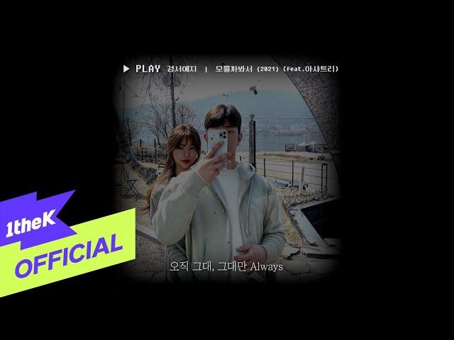 [MV] GyeongseoYeji(경서예지) _ Might not know(모를까봐서(2021)) (Feat.아샤트리)