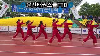 제18회 518마라톤대회 초청태권도공연 광주태권도리더스…