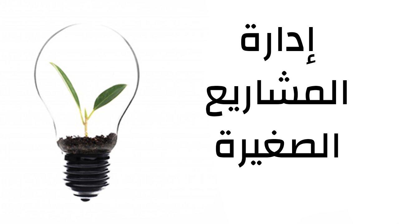 Image result for إدارة المشروعات الصغيرة