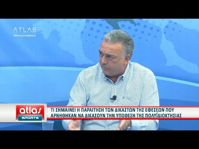 ATLAS SPORTS ΜΕΡΟΣ 2 13-07-2020
